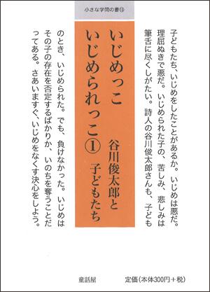 いじめっこいじめられっこ1表紙72kei.jpg