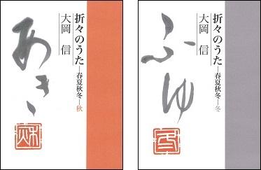 秋冬2冊WEB.jpg