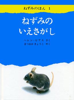 02ねずみのいえさがし.jpg