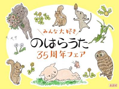 童話屋フェアパネル_看板web72mini.jpg