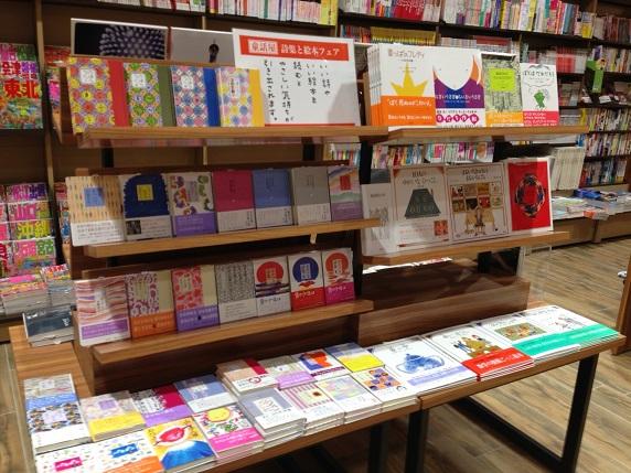 駅東口 童話屋フェア2015.JPG